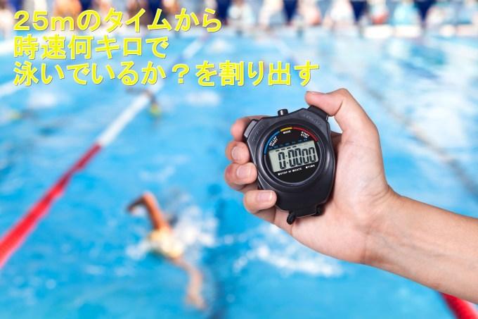 泳ぐ速さ(人間)