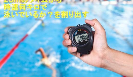 25mのタイムと泳速(泳ぐスピード)の関係|人間の泳ぐ速さは何キロ?