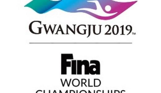 世界水泳2019韓国の決勝の結果・リザルト
