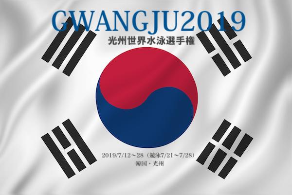 GWANGJU2019icon