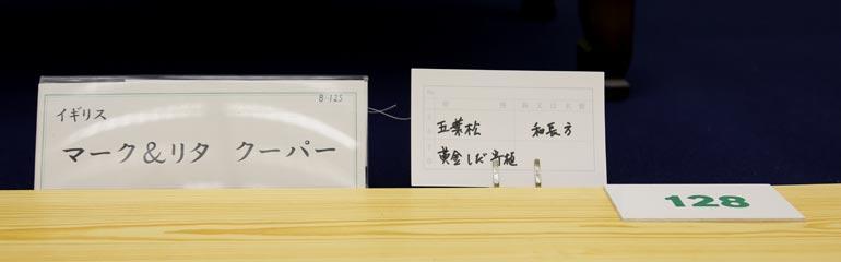 Our exhibit label at Taikan-ten exhibition
