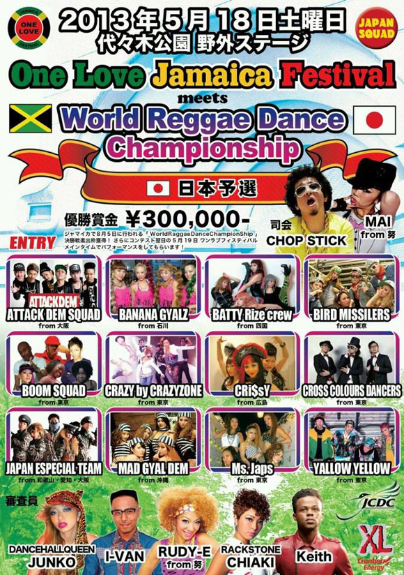 World Reggae Dance Campion Ship日本予選大会