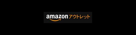 Amazonがアウトレットストアをはじめました。価格.com最安値より安いなど掘出し物沢山!