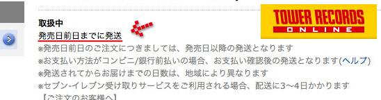 タワレコが「発売日前日お届けサービス」開始。しかも追加手数料なし!