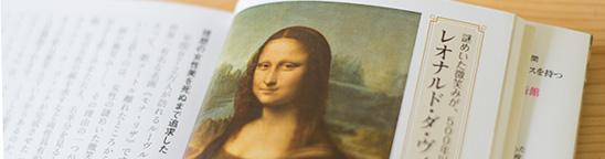西洋美術の超まとめ!「世界10大美術館」×「名画10点」。