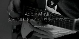 Apple Musicがすごい! 最新の曲から懐かしのアルバムまで聴き放題。ダウンロードもできるのでオフラインでもOK!