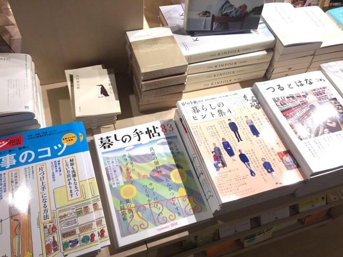 暮しの手帖 4世紀83号(渋谷MODIにて)