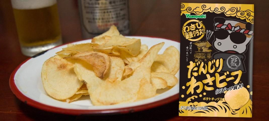 わっしょいちゃうで、そーりゃーやで。 ポテトチップス 「だんじりわさビーフ」発売。