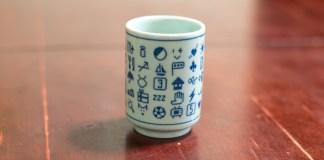 ドコモ絵文字湯呑み、わが家にレアノベルティがある。ガラケー時代のemojiが、ニューヨーク近代美術館Momaの永久収蔵品に