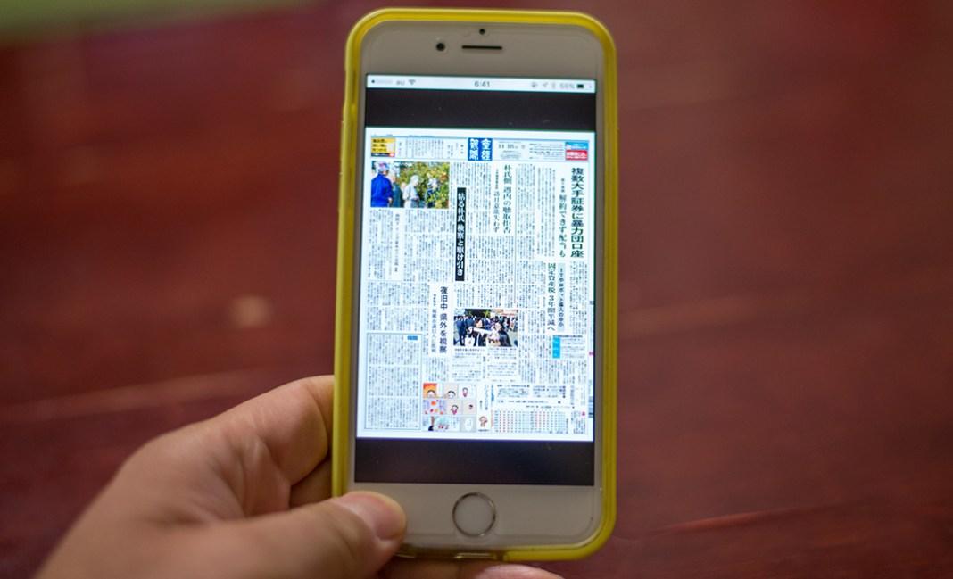 【無料終了】産経新聞アプリ、スマートフォン向け新聞配信が有料化(2016年12月から)