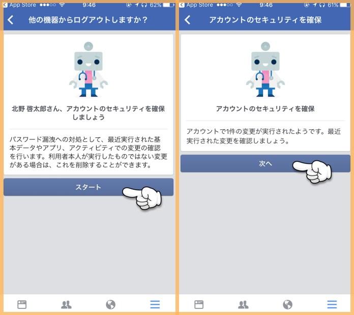 Facebookスマートフォンアプリ 不正ログイン対策の設定