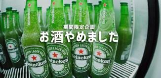 冷蔵庫に冷えたビールと、期間限定「お酒やめました」宣言