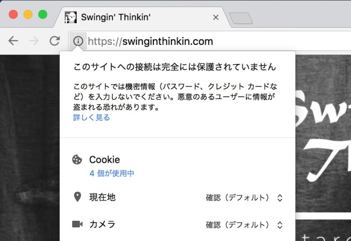 Google Chromeでhttpsのアドレスでアクセスした画面