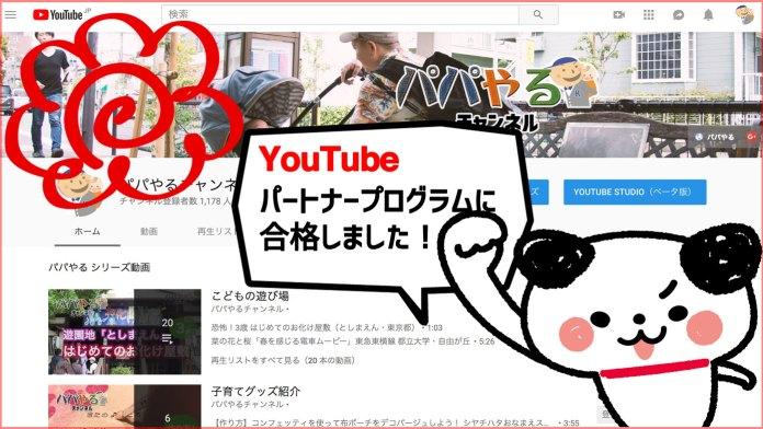 YouTube パートナープログラムに合格しました!