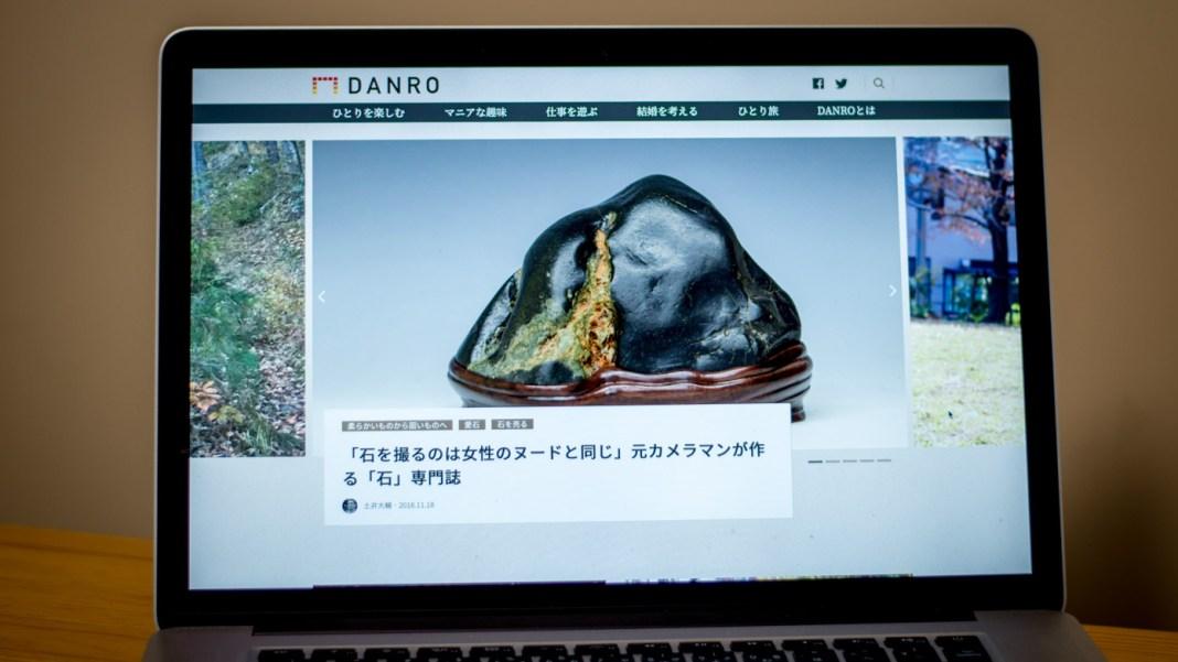 DANROの記事をMacBookで読んでいるところ。「石を撮るのは女性のヌードと同じ」元カメラマンが作る「石」専門誌