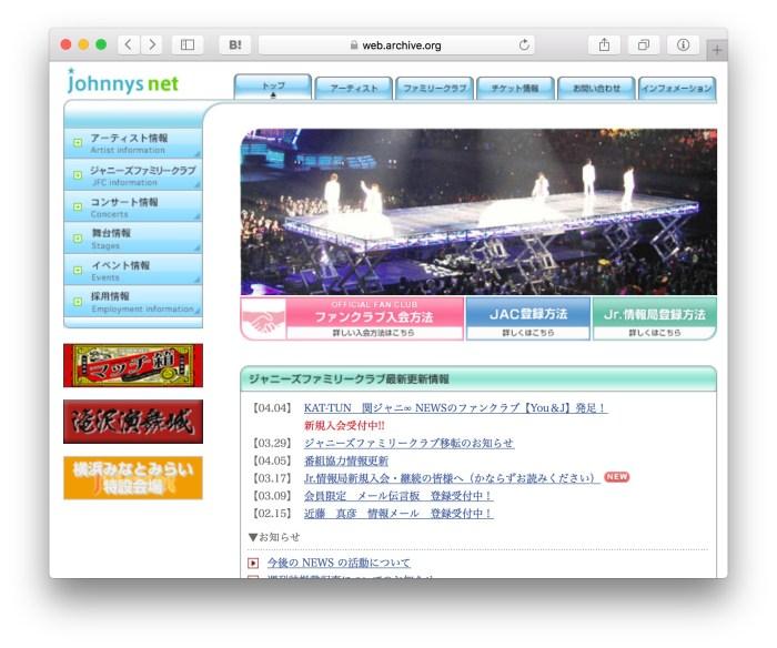 ジャニーズのウェブサイト(2006年2月)