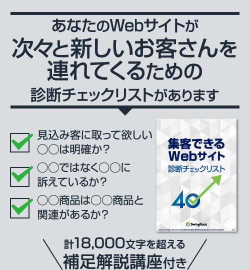 Web集客の診断チェック