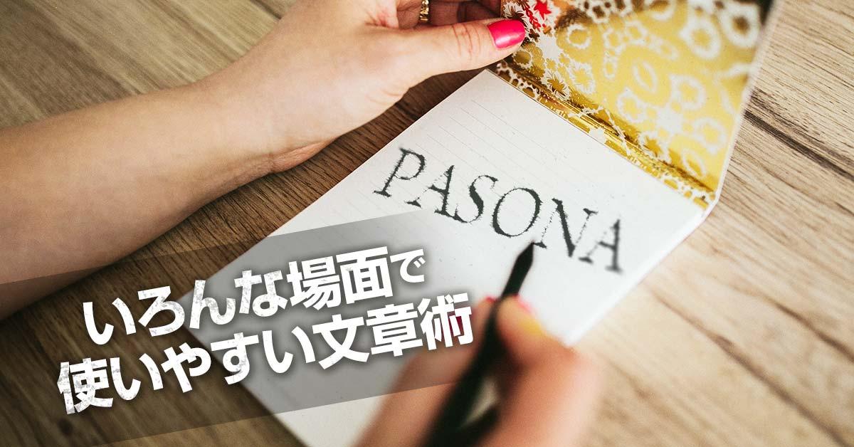 PASONA(パソナ)の法則