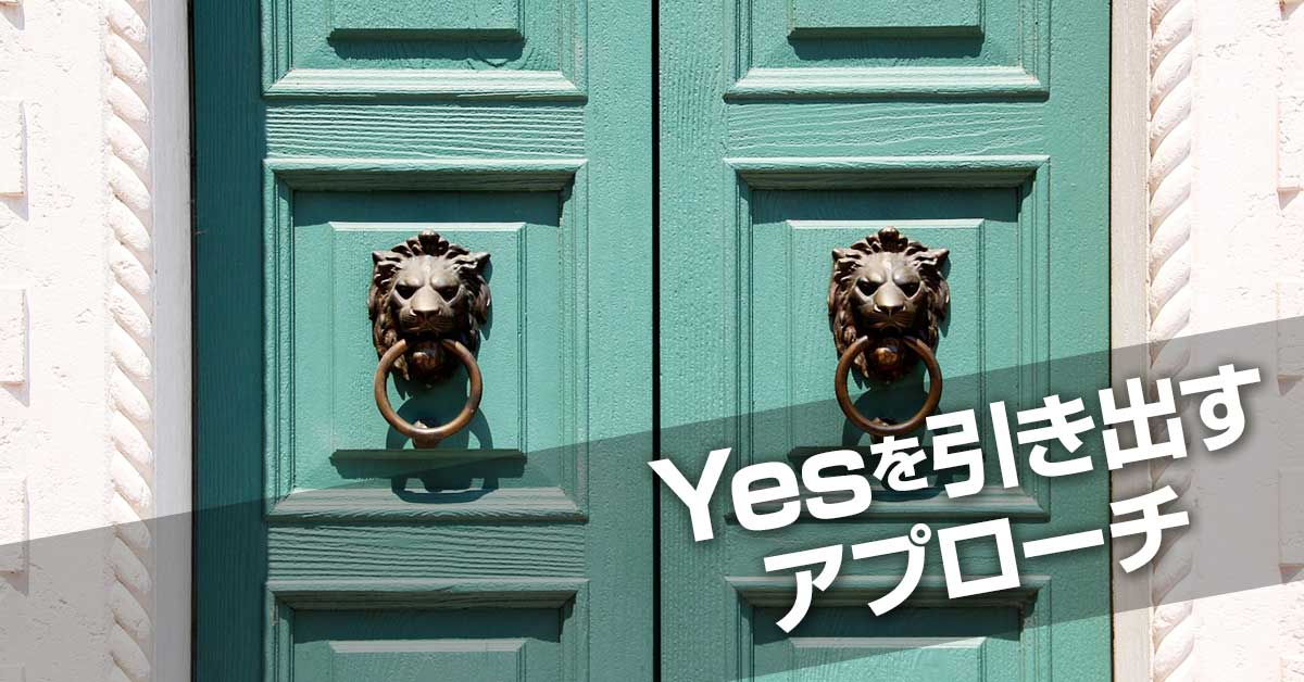 ドア・イン・ザ・フェイス