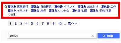 Yahoo関連キーワード例