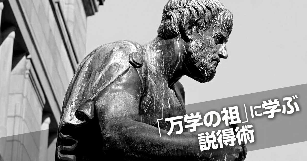 説得の3要素|アリストテレスの 弁論術