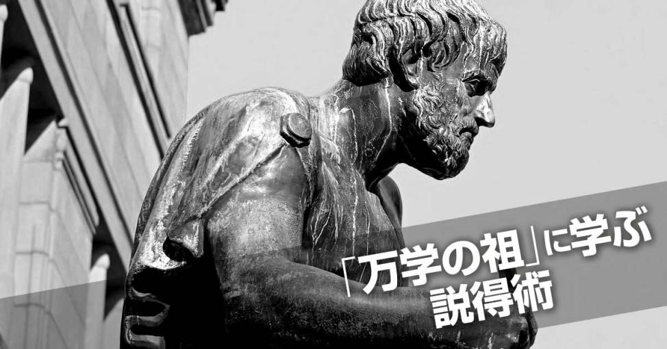 説得の3要素 アリストテレスの 弁論術