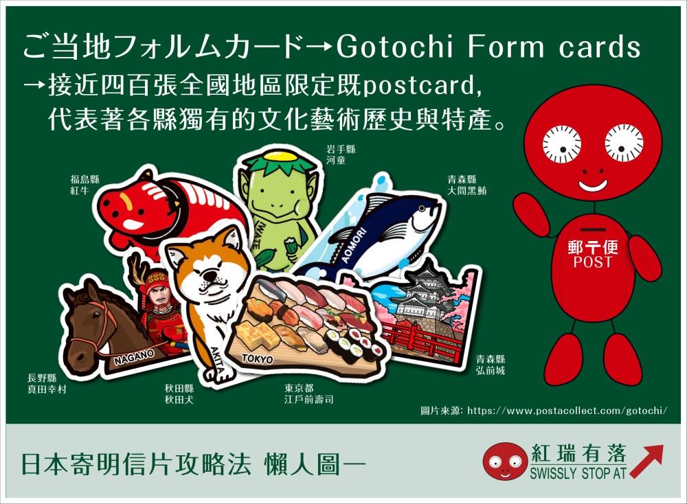 地區限定特色明信片介紹 日本寄明信片回港簡易攻略 – 紅瑞有落