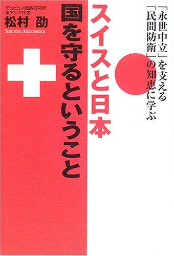 スイスと日本 国を守ると言うこと