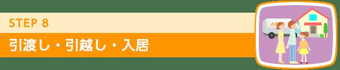 step8-orange
