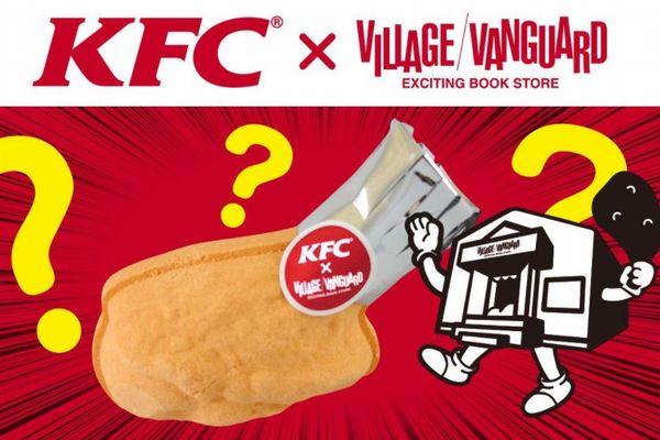 スパイスの香りが広がるオリジナル入浴剤、KFCがプレゼント・キャンペーンを実施中