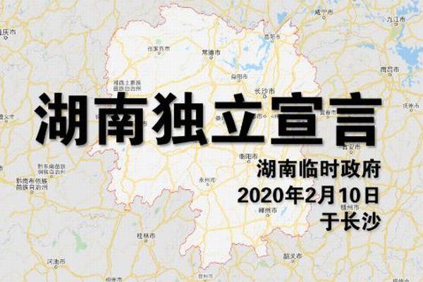 中国のネット上に「湖南省独立宣言」の投稿が浮上、その理由とは?