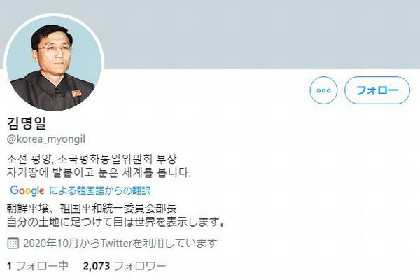 北朝鮮がツイッターに進出か、2つの個人アカウントが出現