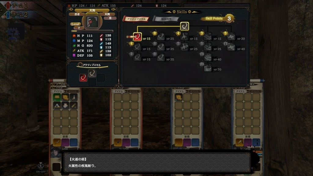 Hyakki Castle Screenshot 2