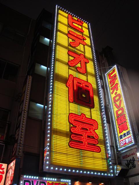 2_tokyo neon