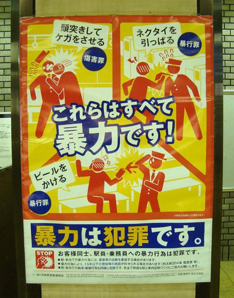 bad-man-subway