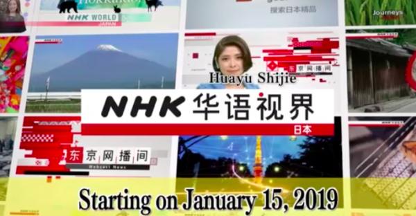 NHK World launches new Chinese language service January 5