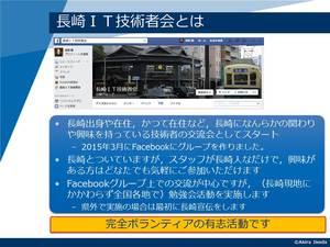 長崎QDG2015_OP_長崎IT技術者会とは.jpg