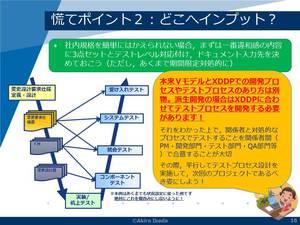 V字モデルのテスト工程の_慌て2-2.jpg