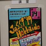 JaSST'19 Hokkaido で講演させていただきました