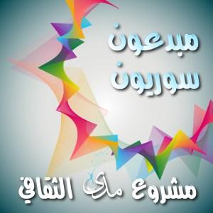 مبدعون سوريون