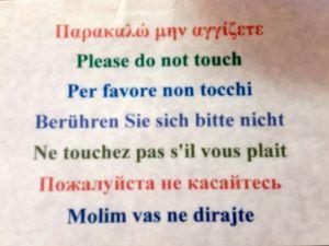 Bitte nicht anfassen