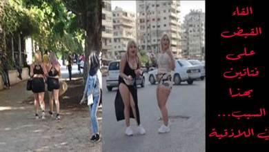 صورة القاء القبض على فتاتين بهذا السبب… في اللاذقية