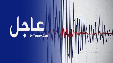صورة هل من المتوقع أن يقع زلزال مدمر في سوريا قريباً …