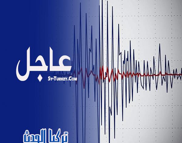 الحدث عاجل - زلزال عنيف يضـرب هاتاي والمدن السورية الساحلية