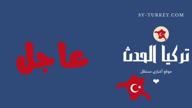 صورة تعميم من الداخلية التركية: فرض حظر التجول 4 أيام تبدأ الخميس في 31 ولاية