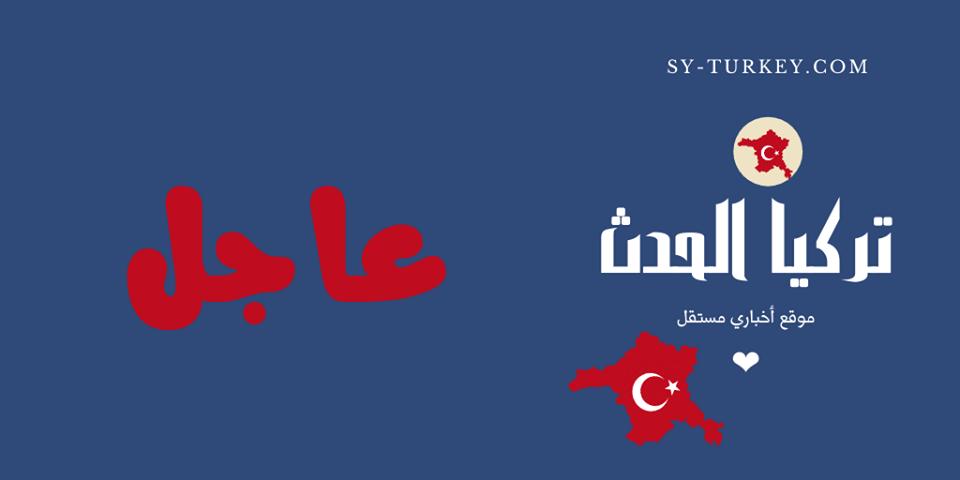 تعميم من الداخلية التركية