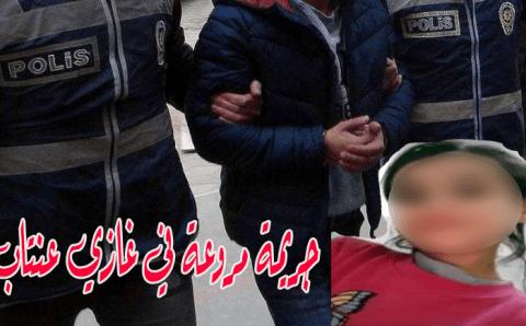 جريمة مروعة في غازي عنتاب..