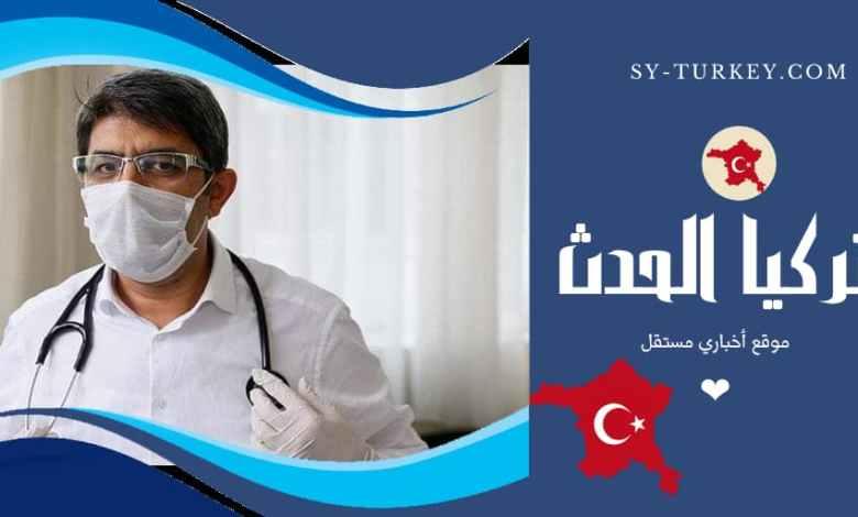طبيب تركي
