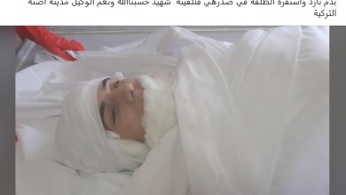 Photo of وفاة الشاب السوري علي العساني (19 عاما) في أضنة على يد شرطي تركي