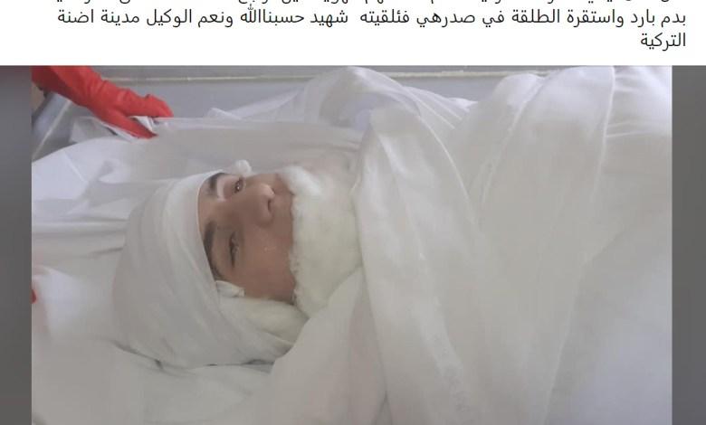 2745غف - وفاة الشاب السوري علي العساني (19 عاما) في أضنة على يد شرطي تركي